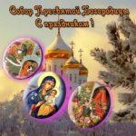 Собор Пресвятой Богородицы поздравление скачать бесплатно на сайте otkrytkivsem.ru