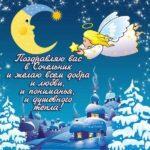 Сочельник поздравление открытка скачать бесплатно на сайте otkrytkivsem.ru