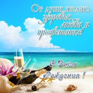 Солнечная открытка с днём рождения скачать бесплатно на сайте otkrytkivsem.ru