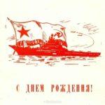 Советская красивая открытка с днем рождения мужчине скачать бесплатно на сайте otkrytkivsem.ru