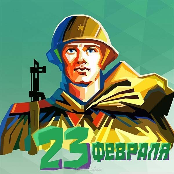 sovetskaya otkrytka fevralya