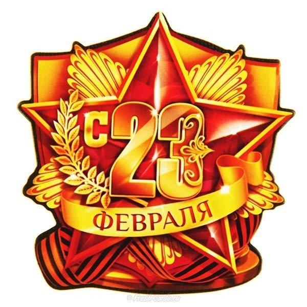 sovetskaya otkrytka k fevralya