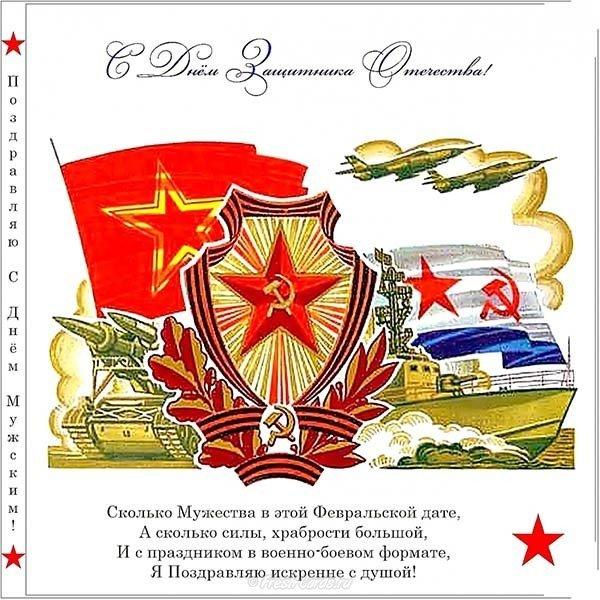 sovetskaya otkrytka na fevralya
