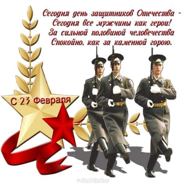 sovetskaya otkrytka s fevralya foto