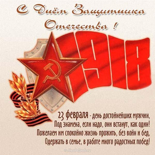 sovetskaya otkrytka s fevralya