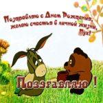 Советская открытка с днем рождения мужчине скачать бесплатно на сайте otkrytkivsem.ru