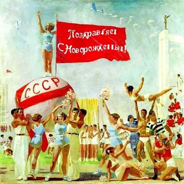 sovetskaya otkrytka s novorozhdennym
