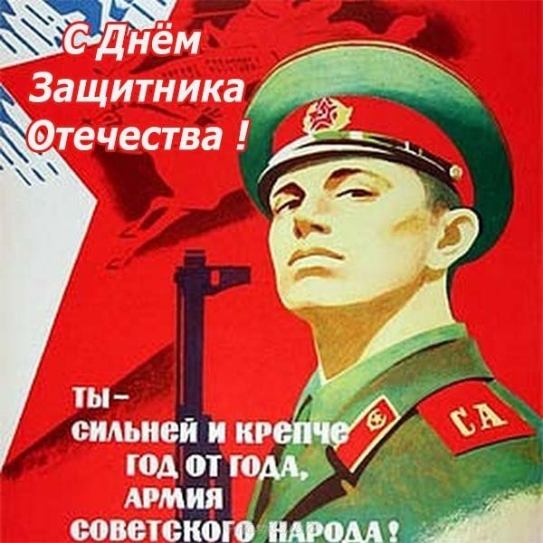 sovetskaya pozdravitelnaya otkrytka s fevralya