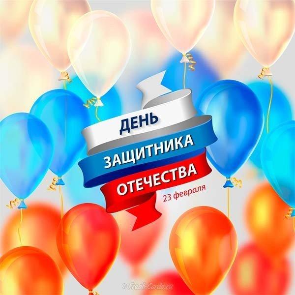 Современная открытка с 23 февраля скачать бесплатно на сайте otkrytkivsem.ru