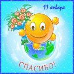 Спасибо с праздником картинка скачать бесплатно на сайте otkrytkivsem.ru