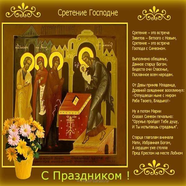 Сретение господне картинка поздравление скачать бесплатно на сайте otkrytkivsem.ru