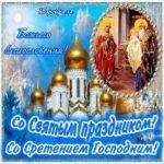 Сретение открытка скачать бесплатно на сайте otkrytkivsem.ru