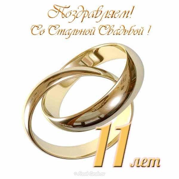 Стальная свадьба открытка скачать бесплатно на сайте otkrytkivsem.ru