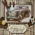 Старая красивая открытка с днём рождения мужчине скачать бесплатно на сайте otkrytkivsem.ru
