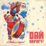 Старая новогодняя открытка фото скачать бесплатно на сайте otkrytkivsem.ru
