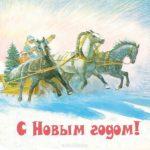 Старая открытка новый год картинка скачать бесплатно на сайте otkrytkivsem.ru