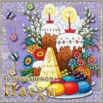 Старая открытка с Пасхой скачать бесплатно на сайте otkrytkivsem.ru