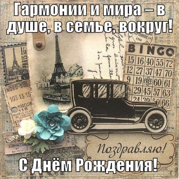 Старинная красивая открытка с днем рождения мужчине скачать бесплатно на сайте otkrytkivsem.ru