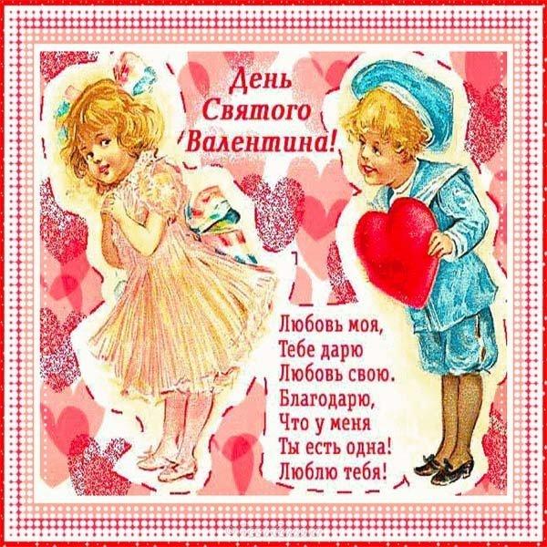 starinnaya otkrytka s dnyom svyatogo valentina