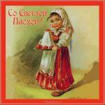 Старинная открытка с Пасхой скачать бесплатно на сайте otkrytkivsem.ru
