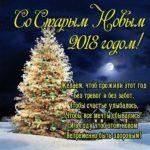 Старый новый год 2018 поздравление открытка скачать бесплатно на сайте otkrytkivsem.ru