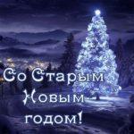 Старый новый год фото скачать бесплатно на сайте otkrytkivsem.ru