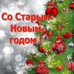 Старый новый год картинка скачать бесплатно на сайте otkrytkivsem.ru