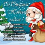 Старый новый год открытка скачать бесплатно на сайте otkrytkivsem.ru