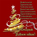Старый новый год открытка поздравление скачать бесплатно на сайте otkrytkivsem.ru