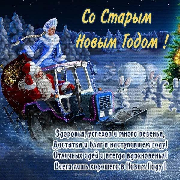 Старый новый год открытка поздравление бесплатно скачать бесплатно на сайте otkrytkivsem.ru