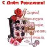 Стихи и открытка с днём рождения сестре скачать бесплатно на сайте otkrytkivsem.ru