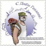 Стихи на день геолога открытка скачать бесплатно на сайте otkrytkivsem.ru
