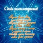 Стихи на день компьютерщика скачать бесплатно на сайте otkrytkivsem.ru
