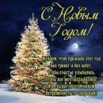 Стихи поздравление с новым годом открытка скачать бесплатно на сайте otkrytkivsem.ru