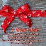 Стихи в открытка на новый год скачать бесплатно на сайте otkrytkivsem.ru