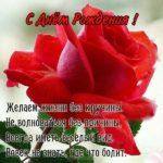 Стихотворение с днем рождения открытка скачать бесплатно на сайте otkrytkivsem.ru