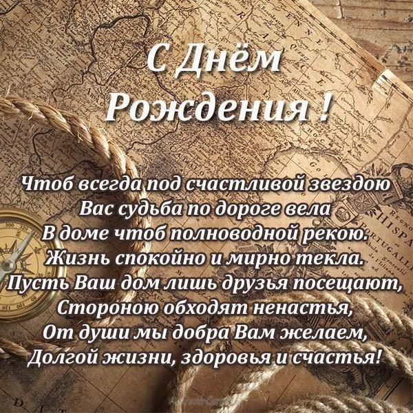 stilnaya besplatnaya otkrytka s dnem rozhdeniya