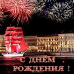 Стильная открытка к дню рождения скачать бесплатно на сайте otkrytkivsem.ru