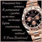 Стильная открытка мужчине на день рождения скачать бесплатно на сайте otkrytkivsem.ru