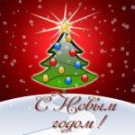 Стильная открытка на новый год скачать бесплатно на сайте otkrytkivsem.ru