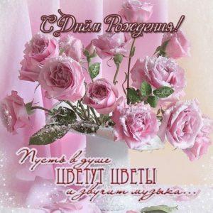 Стильная открытка с днем рождения скачать бесплатно на сайте otkrytkivsem.ru