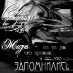 Стильная открытка с днем рождения для мужчин скачать бесплатно на сайте otkrytkivsem.ru