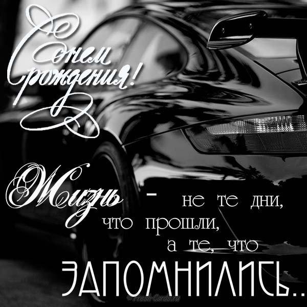 stilnaya otkrytka s dnem rozhdeniya dlya muzhchin