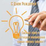 Стильная открытка с днем рождения мужчине скачать бесплатно на сайте otkrytkivsem.ru