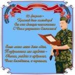 Строгая открытка с 23 февраля скачать бесплатно на сайте otkrytkivsem.ru