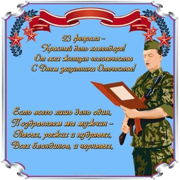 стихи на 23 солдату есть трасса