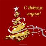 Супер открытка новый год скачать бесплатно на сайте otkrytkivsem.ru