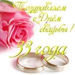 Свадьба 33 открытка скачать бесплатно на сайте otkrytkivsem.ru