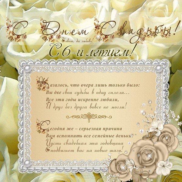 svadba let pozdravlenie otkrytka