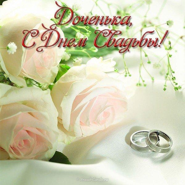 Поздравления подруге с днем свадьбы ее дочери в картинках